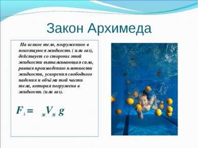 Закон Архимеда На всякое тело, погруженное в покоящуюся жидкость ( или газ), ...