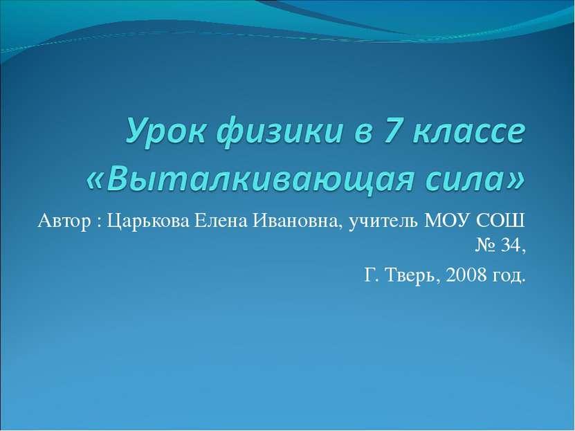 Автор : Царькова Елена Ивановна, учитель МОУ СОШ № 34, Г. Тверь, 2008 год.