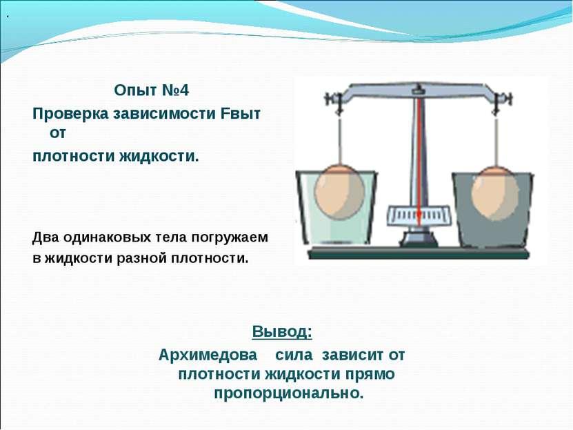 Опыт №4 Проверка зависимости Fвыт от плотности жидкости.   Два одинаковых т...