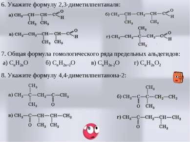 6. Укажите формулу 2,3-диметилпентаналя: 7. Общая формула гомологического ряд...