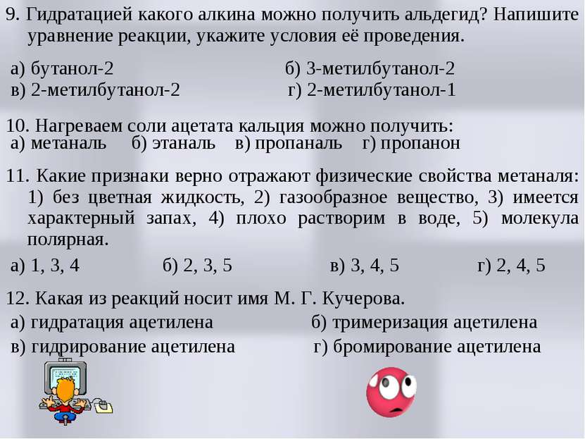 9. Гидратацией какого алкина можно получить альдегид? Напишите уравнение реак...