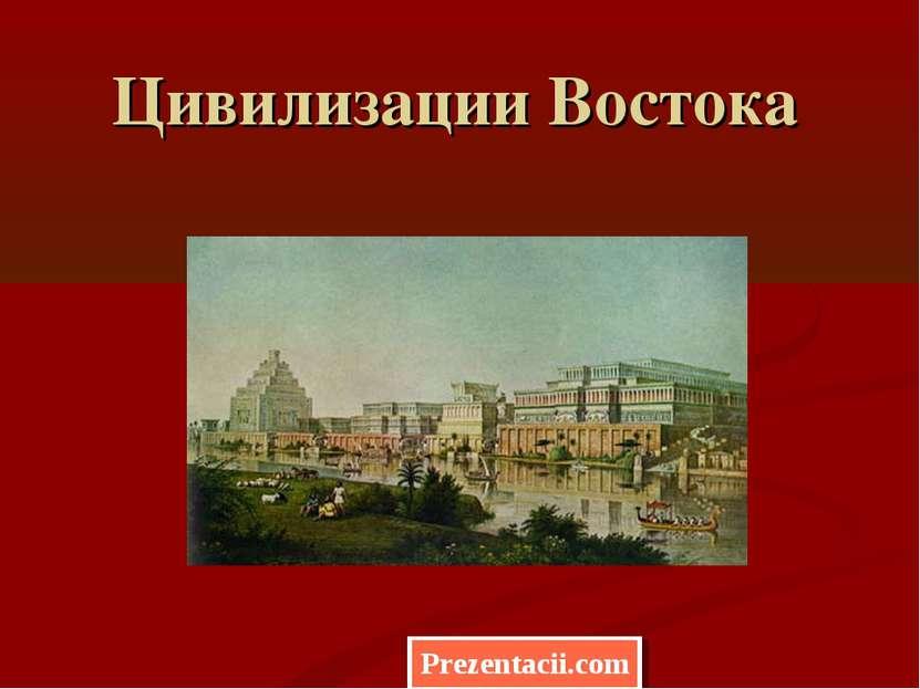 Цивилизации Востока Prezentacii.com