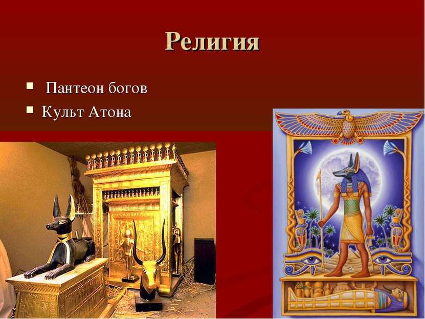 Религия Пантеон богов Культ Атона