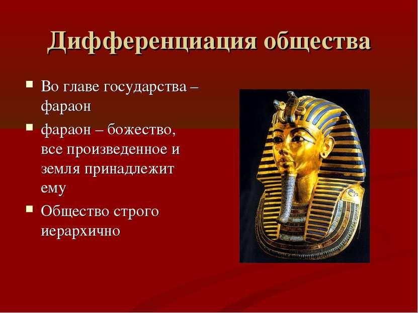 Дифференциация общества Во главе государства – фараон фараон – божество, все ...