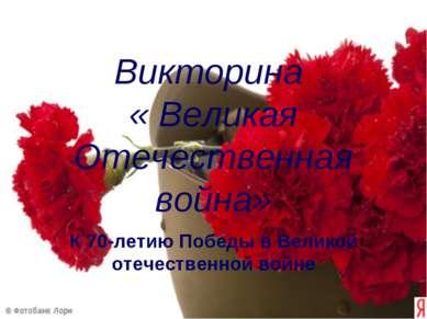 Викторина « Великая Отечественная война» К 70-летию Победы в Великой отечеств...