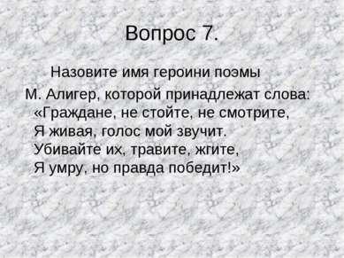 Вопрос 7. Назовите имя героини поэмы М. Алигер, которой принадлежат слова: «Г...