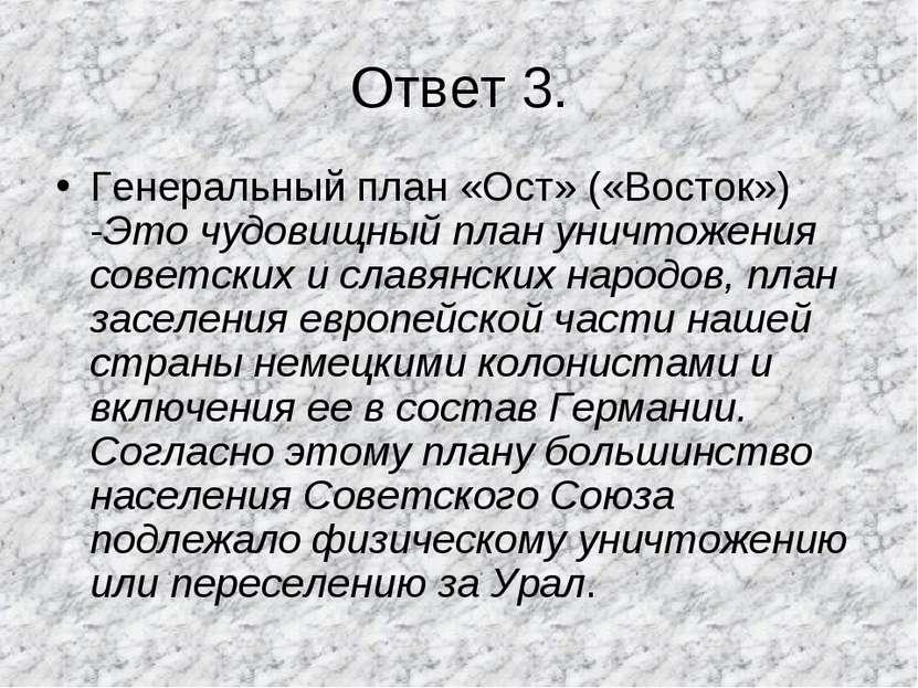 Ответ 3. Генеральный план «Ост» («Восток») -Это чудовищный план уничтожения с...