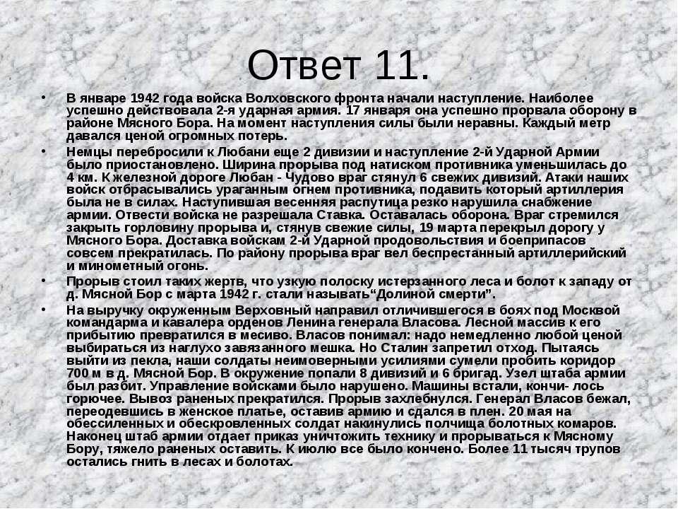 Ответ 11. В январе 1942 года войска Волховского фронта начали наступление. На...