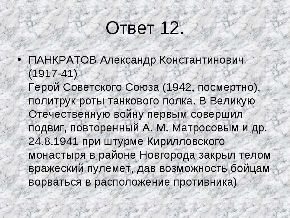 Ответ 12. ПАНКРАТОВ Александр Константинович (1917-41) Герой Советского Союза...