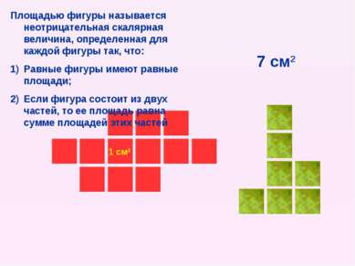 1 см2 Площадью фигуры называется неотрицательная скалярная величина, определе...