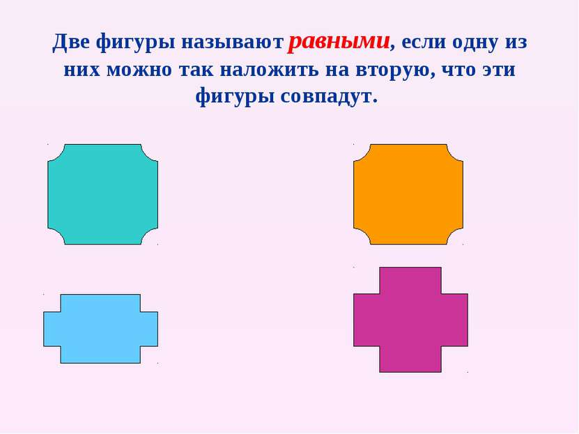 Две фигуры называют равными, если одну из них можно так наложить на вторую, ч...