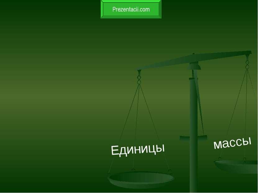 Единицы массы Prezentacii.com