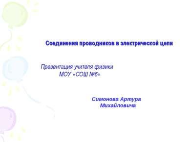 Соединения проводников в электрической цепи Презентация учителя физики МОУ «С...