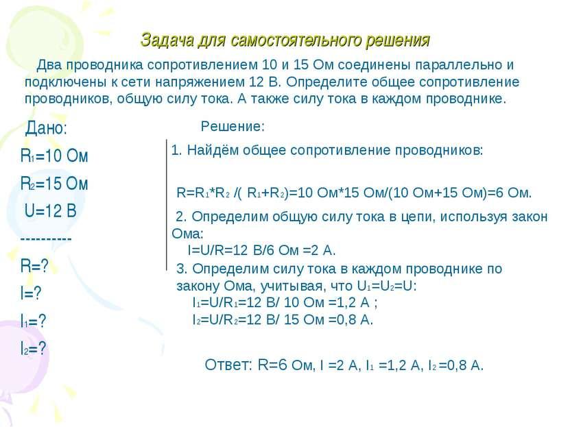 Задача для самостоятельного решения Дано: R1=10 Ом R2=15 Ом U=12 В ----------...