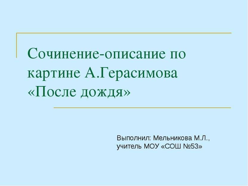 Сочинение-описание по картине А.Герасимова «После дождя» Выполнил: Мельникова...