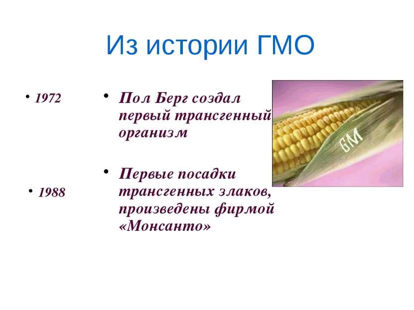 1993 Конец 90-х Поступление продуктов с ГМО в широкую продажу Появление ГМ пр...
