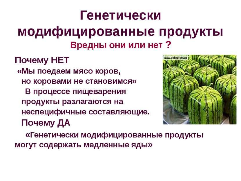 Без ГМ растений нельзя обойтись в современном мире. Ежегодно миллионы людей у...