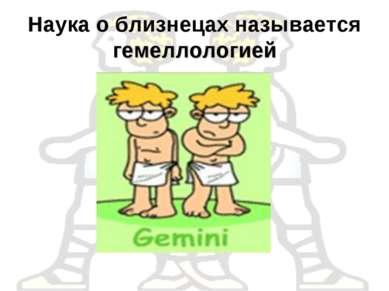 Наука о близнецах называется гемеллологией