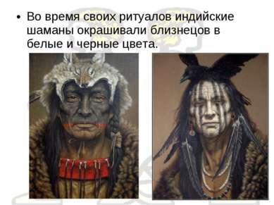 Во время своих ритуалов индийские шаманы окрашивали близнецов в белые и черны...