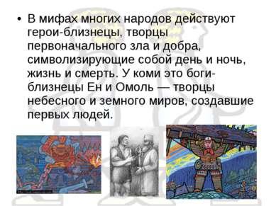 В мифах многих народов действуют герои-близнецы, творцы первоначального зла и...