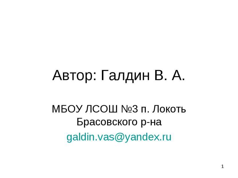 Автор: Галдин В. А. МБОУ ЛСОШ №3 п. Локоть Брасовского р-на galdin.vas@yandex...
