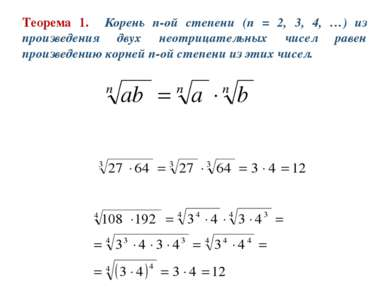 Теорема 1. Корень n-ой степени (n = 2, 3, 4, …) из произведения двух неотрица...