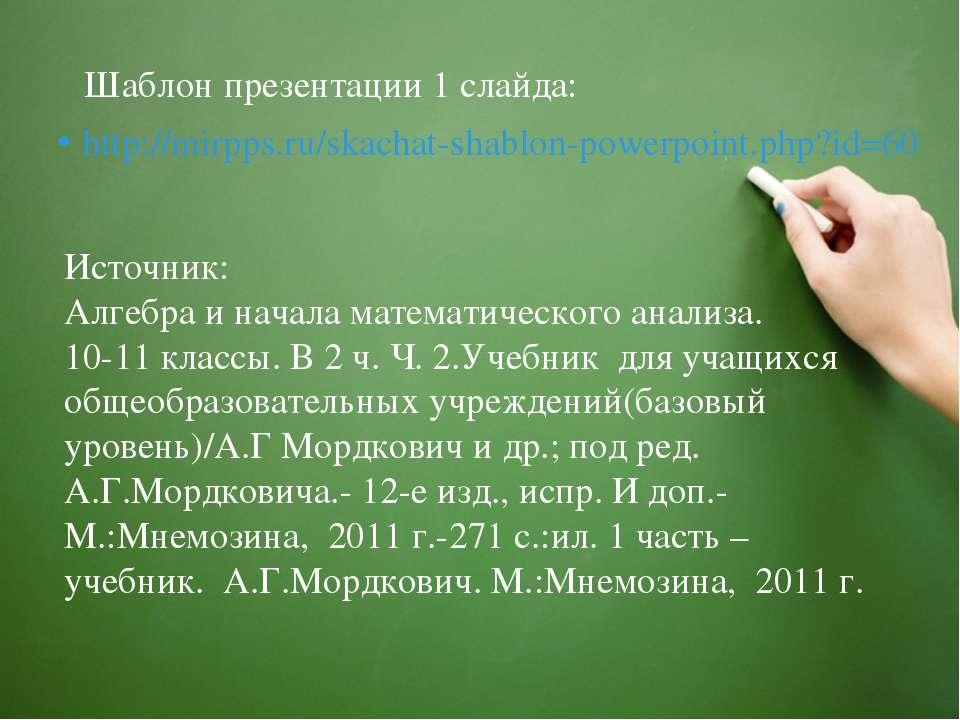 http://mirpps.ru/skachat-shablon-powerpoint.php?id=60 Шаблон презентации 1 сл...