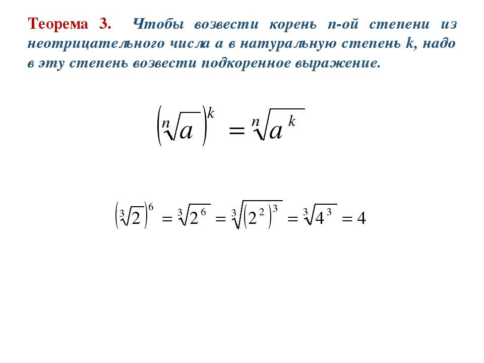 Теорема 3. Чтобы возвести корень n-ой степени из неотрицательного числа a в н...