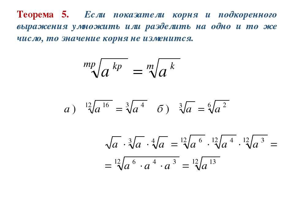 Теорема 5. Если показатели корня и подкоренного выражения умножить или раздел...