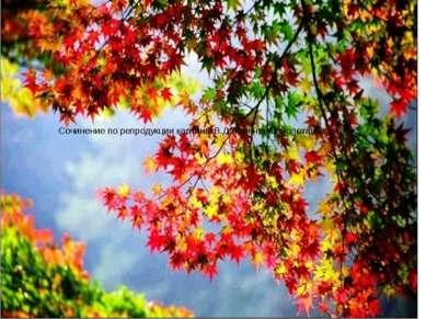 Сочинение по репродукции картины В.Д.Поленова «Золотая осень»