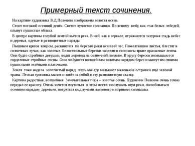 Примерный текст сочинения.  На картине художника В.Д.Поленова изображена зол...