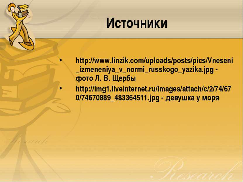 Источники http://www.linzik.com/uploads/posts/pics/Vneseni_izmeneniya_v_normi...