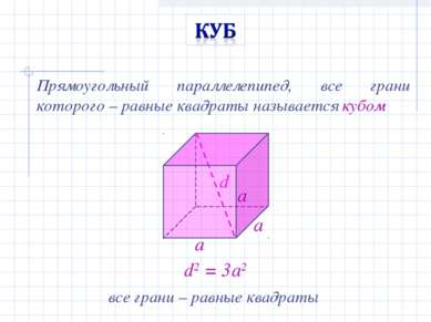 Прямоугольный параллелепипед, все грани которого – равные квадраты называется...