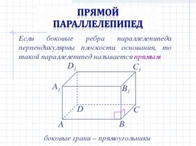 Если боковые ребра параллелепипеда перпендикулярны плоскости основания, то та...