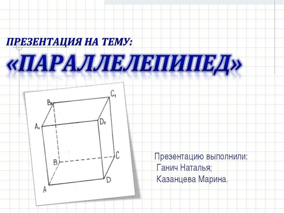 Презентацию выполнили: Ганич Наталья; Казанцева Марина.