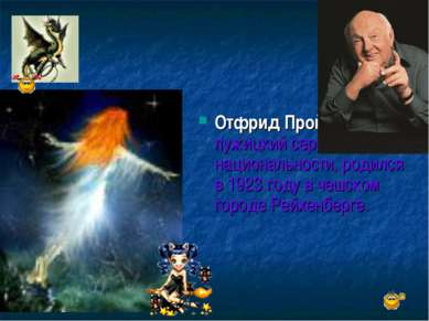 Отфрид Пройслер- лужицкий серб по национальности, родился в 1923 году в чешск...