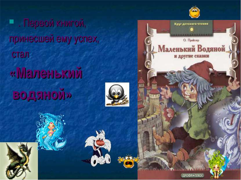 . Первой книгой, принесшей ему успех, стал «Маленький водяной»