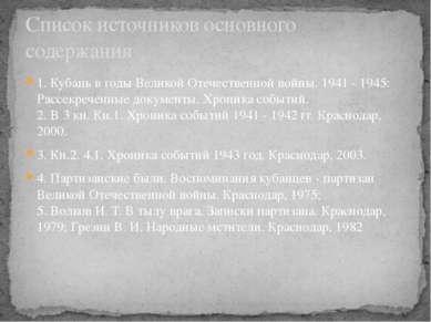 Список источников основного содержания 1. Кубань в годы Великой Отечественной...