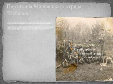 """Партизаны Марьянского отряда """"Кубанец"""" Одновременно партизаны оказывали помощ..."""
