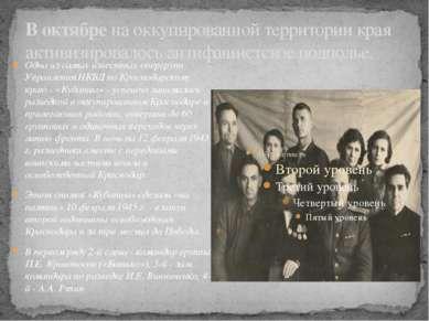 В октябрена оккупированной территории края активизировалось антифашистское п...