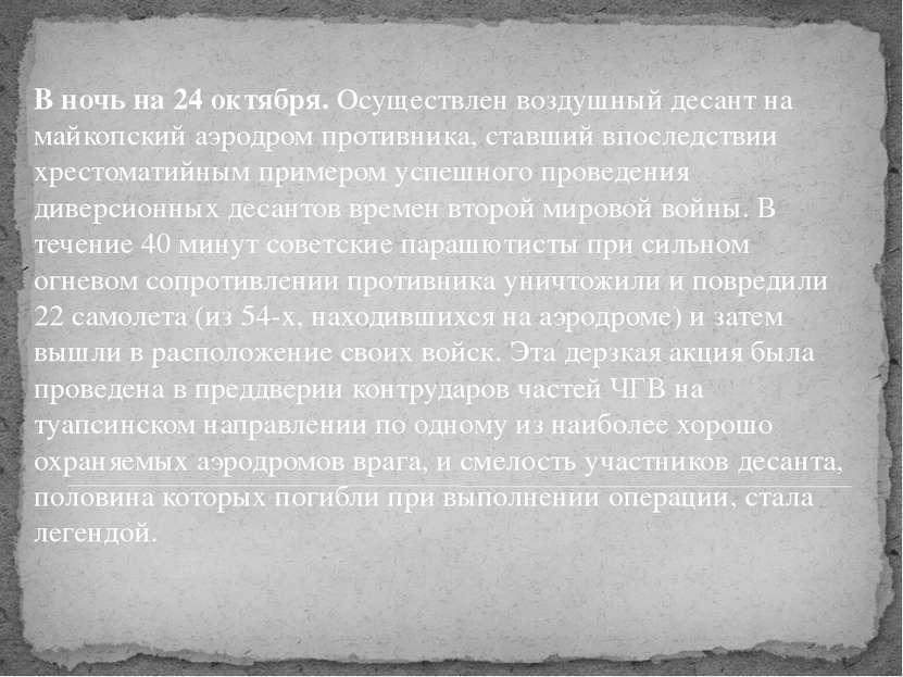 В ночь на 24 октября.Осуществлен воздушный десант на майкопский аэродром про...