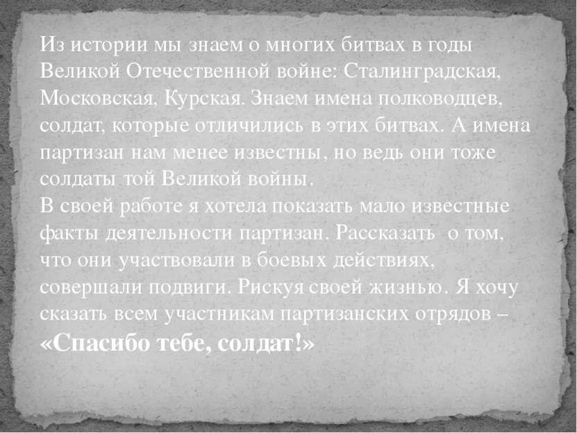 Из истории мы знаем о многих битвах в годы Великой Отечественной войне: Стали...