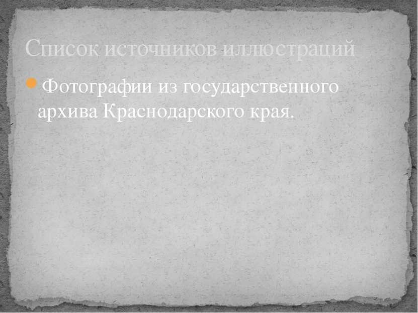 Фотографии из государственного архива Краснодарского края. Список источников ...
