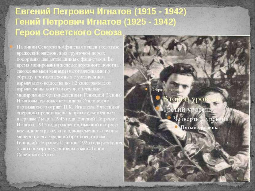 Евгений Петрович Игнатов (1915 - 1942) Гений Петрович Игнатов (1925 - 1942) Г...