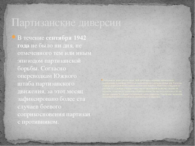 Партизанские диверсии В течениесентября 1942 годане было ни дня, не отмечен...