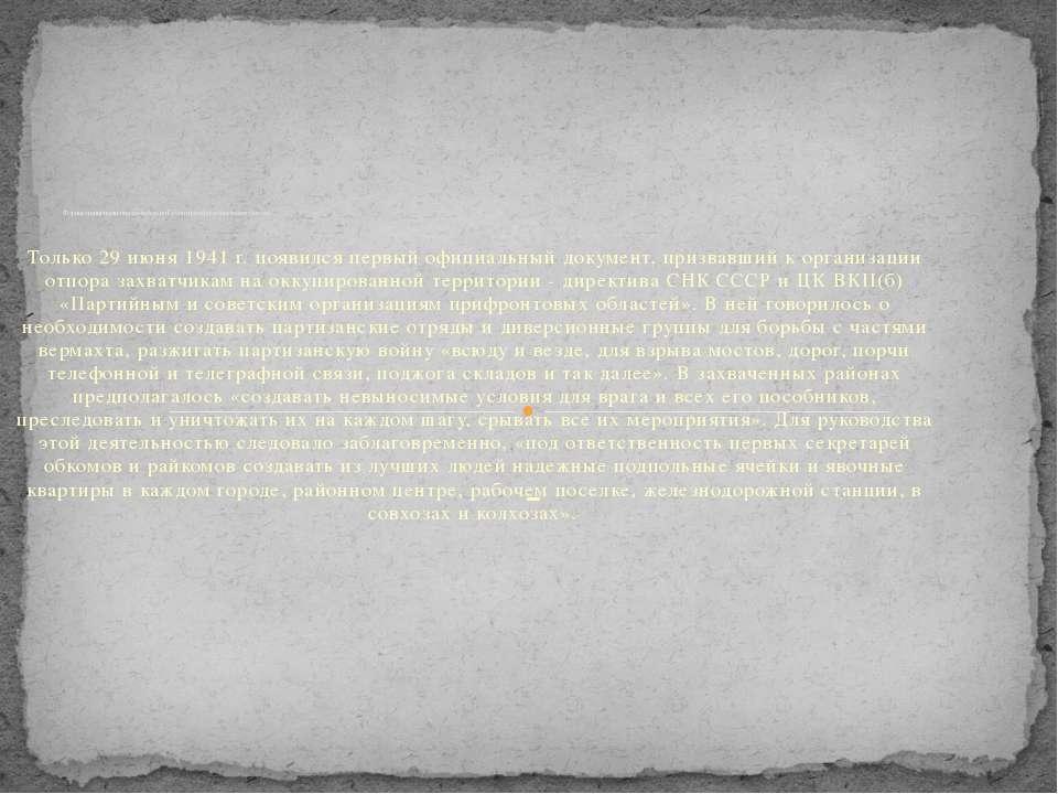 Формирование партизанских отрядов на Кубани и развертывание их деятельности Т...