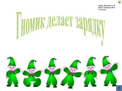 Автор: Богапова З. Ф. МОУ «Гимназия №4» Г. Казани
