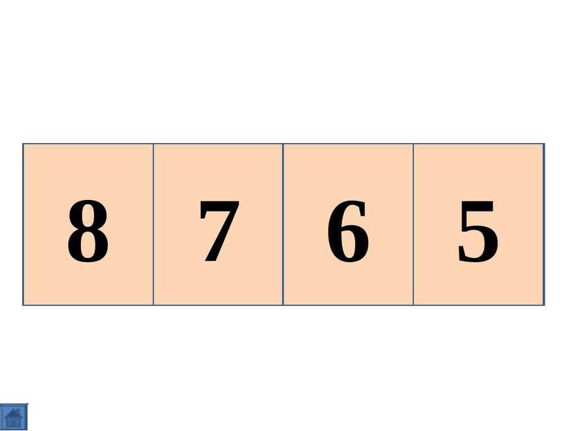 8 7 6 ? 5