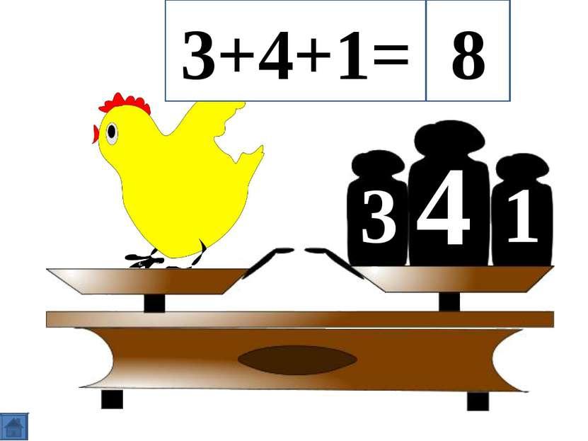 4 3 1 3+4+1= 8
