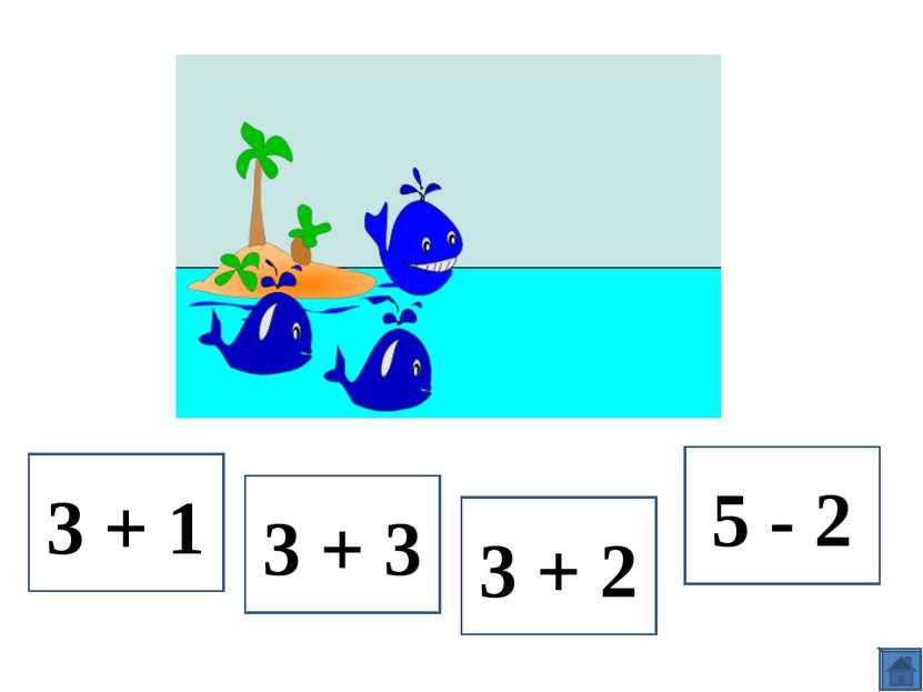 3 + 1 3 + 3 3 + 2 5 - 2